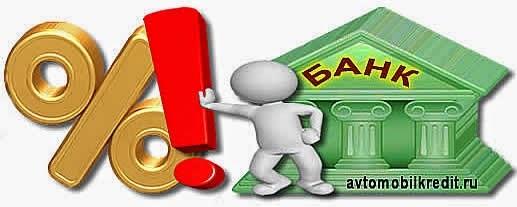 Деньги всегда есть: В каком банке оформить кредит