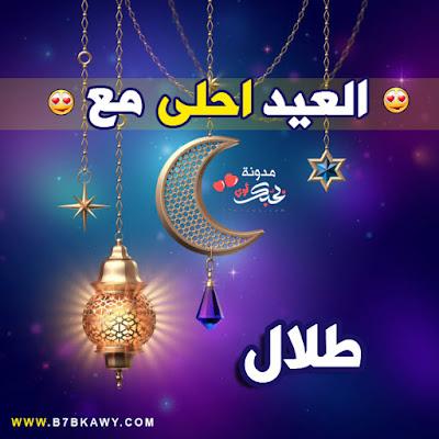 العيد احلى مع طلال