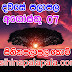 Lagna Palapala Ada Dawase  | ලග්න පලාපල | Sathiye Lagna Palapala 2020 | 2020-08-07