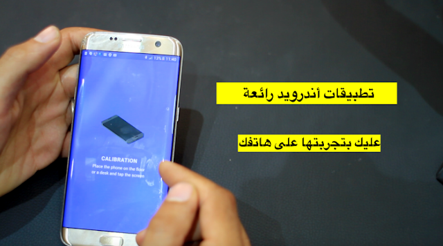 تطبيقات اندرويد رائعة عليك بتجرتبها على هاتفك