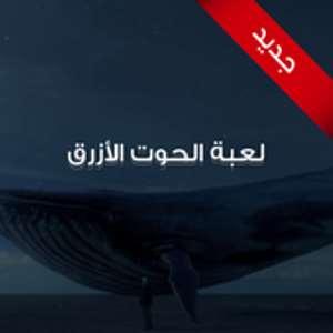 تحميل لعبة الحوت الازرق - تنزيل الحوت الزرقاء الحقيقية