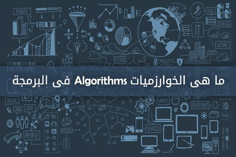 ما هى الخوارزميات Algorithms فى البرمجة
