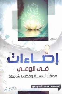 كتاب إضاءات في الوعي - مداخل أساسية وقضايا شائكة