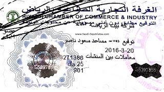 Chamber Of Commerce Attestation in Saudi Arabia
