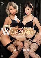 Chaoyang Ultimate W Slut Sister AIKA Mizuno