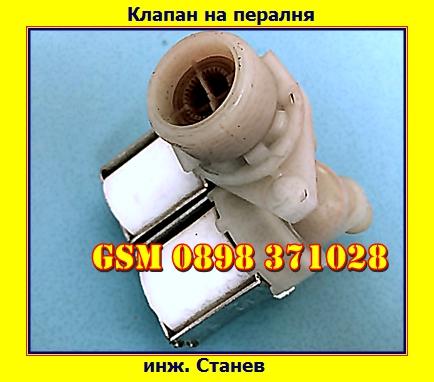 клапан, пералня,ремонт, техник,сервиз,поправя перални,