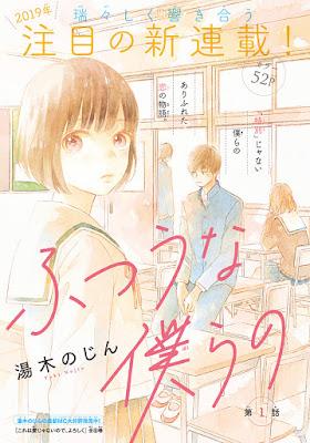 Yuki Nojin lança 'Futsuu na Bokura no' na Betsuma