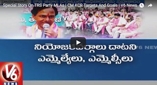 Special Story On TRS Party MLAs  CM KCR Targets And Goals