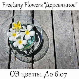 http://freetanyflowers.blogspot.ru/2016/06/607.html