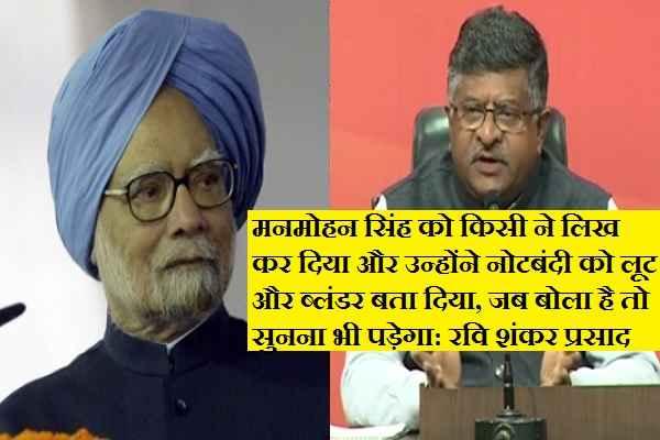 लूट और ब्लंडर मनमोहन सिंह नहीं बोल सकते थे, किसी ने उन्हें लिखकर दिया था: रवि शंकर प्रसाद