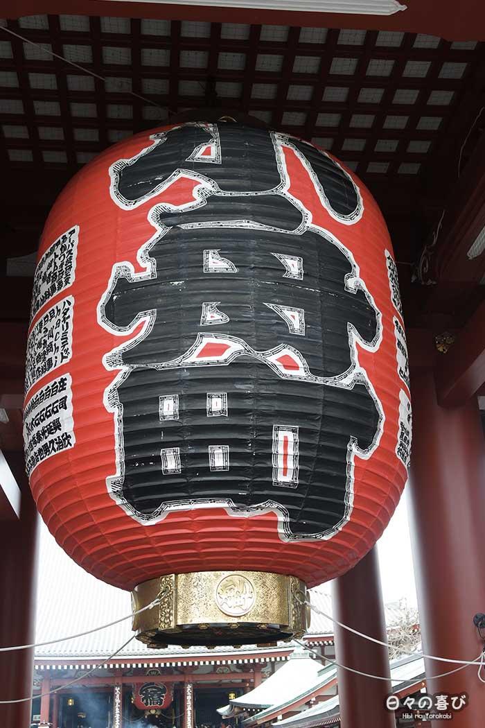 La lanterne rouge de l'Hôzômon, contre plongée