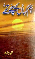 Hum Kahan Kay Sachay Thay – Umera Ahmed – Urdu Novels