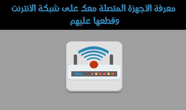 تحميل تطبيق معرفة الأجهزة المتصلة معك على شبكة الأنترنت وقطعها عليهم