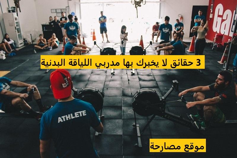 3 حقائق لا يخبرك بها مدربي اللياقة البدنية