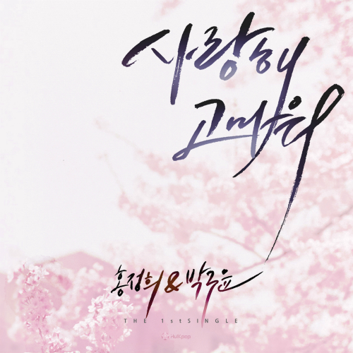 [Single] Hong Jeong Hee, Park Gu Yun – I Love You And Thank You