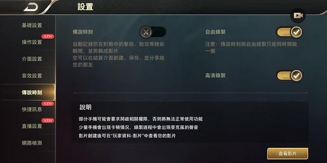 CP王者:禪風大破 VS 傳說對決 【Zenfone MAX PRO ZB602KL評測】 - 18