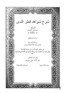 شرح شواهد قطر الندى
