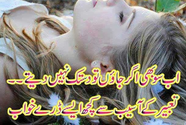 status on love for whatsapp 2017 poetry sad in urdu ab so be agar jaon to dastak nahi dete