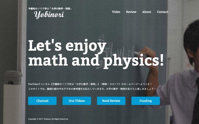 学習塾Rootがお勧めする無料のeラーニング・ウェブサイト「予備校のノリで学ぶ「大学の数学・物理」【ヨビノリ】」