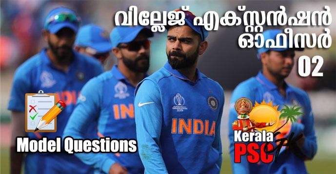 Download Village Extension Officer Model Questions   02   Kerala PSC GK