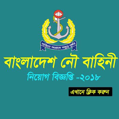 banlgadesh navy