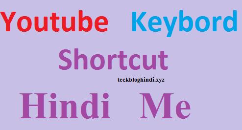 Youtube keybord shortcuts keys in hindi