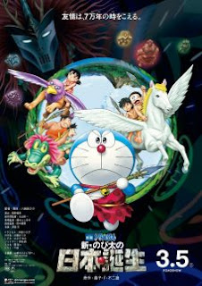 Download Film Doraemon The Movie 36: Nobita And The Birth Of Japan (2016) BluRay 1080p Subtitle Indonesia