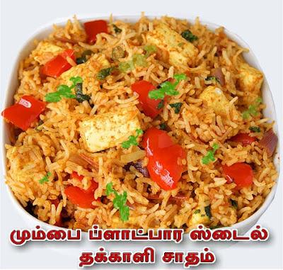 Mumbai street sideTomato Rice