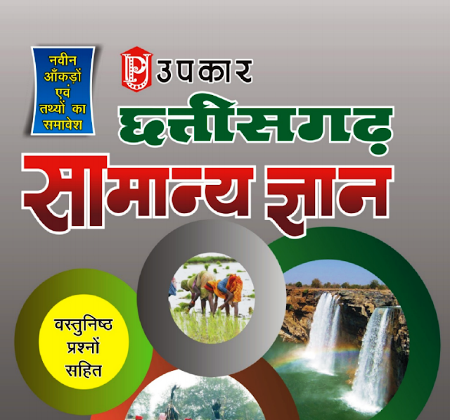 Chhattisgarh Samanya Gyan E-book in Hindi PDF Download