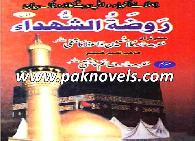 Rozatul Shuhada Urdu Book By Mulla Hussain Waez Kashfi