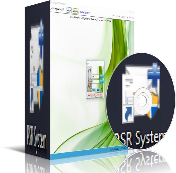 برنامج نقاط بيع متكامل مجانا PSR System v2018 3 5 0