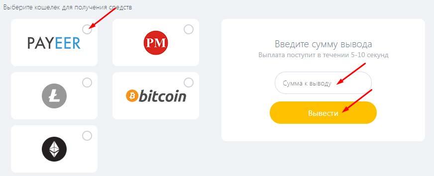 Регистрация в CryptoPumps 8