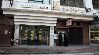 بنك القاهرة يقرر خفض الفائدة على كافة الودائع وحسابات التوفير