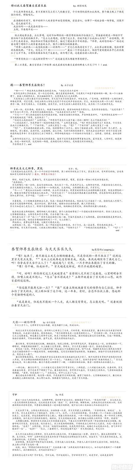 化龍記: 師尊生辰賀禮(同人圖文免費章) - 第10页