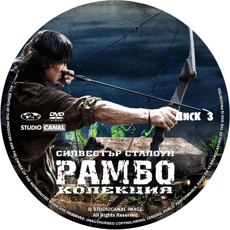 rambo 1-3 box set blu-ray