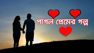Kothakoli, kotha koli, kathakoli, katha koli, love story, bangla love story, bengali love story, bengali short film, love, real love story, school love story, heart touching love story, bengali, short film love story, true love story, cute love story, ek chotisi love story, love story bangla, bengali sad love story, bengali sad love story vid, love story bangladeshi, bengali sad love story shayari, very romantic bengali love story, love story bangla natok tahsan, premer golpo, arekti premer golpo, bangla premer golpo, premer golpo bangla natok, valobasar golpo, bangla golpo, premer golpo bd, ekti premer golpo, olpo premer golpo, vinno premer golpo, premer golpo natok, misti premer golpo, notum premer golpo, premer golpo bangla, new golpo, golpo, prothom premer golpo, nishiddo premer golpo, tomar amar premer golpo, nishiddho premer golpo, oshomapto premer golpo, bangla natok premer golpo
