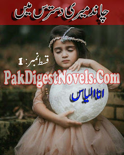 Chand Meri Dastaras Mein Novel Episode 1 By Ana Ilyas Pdf Free Download