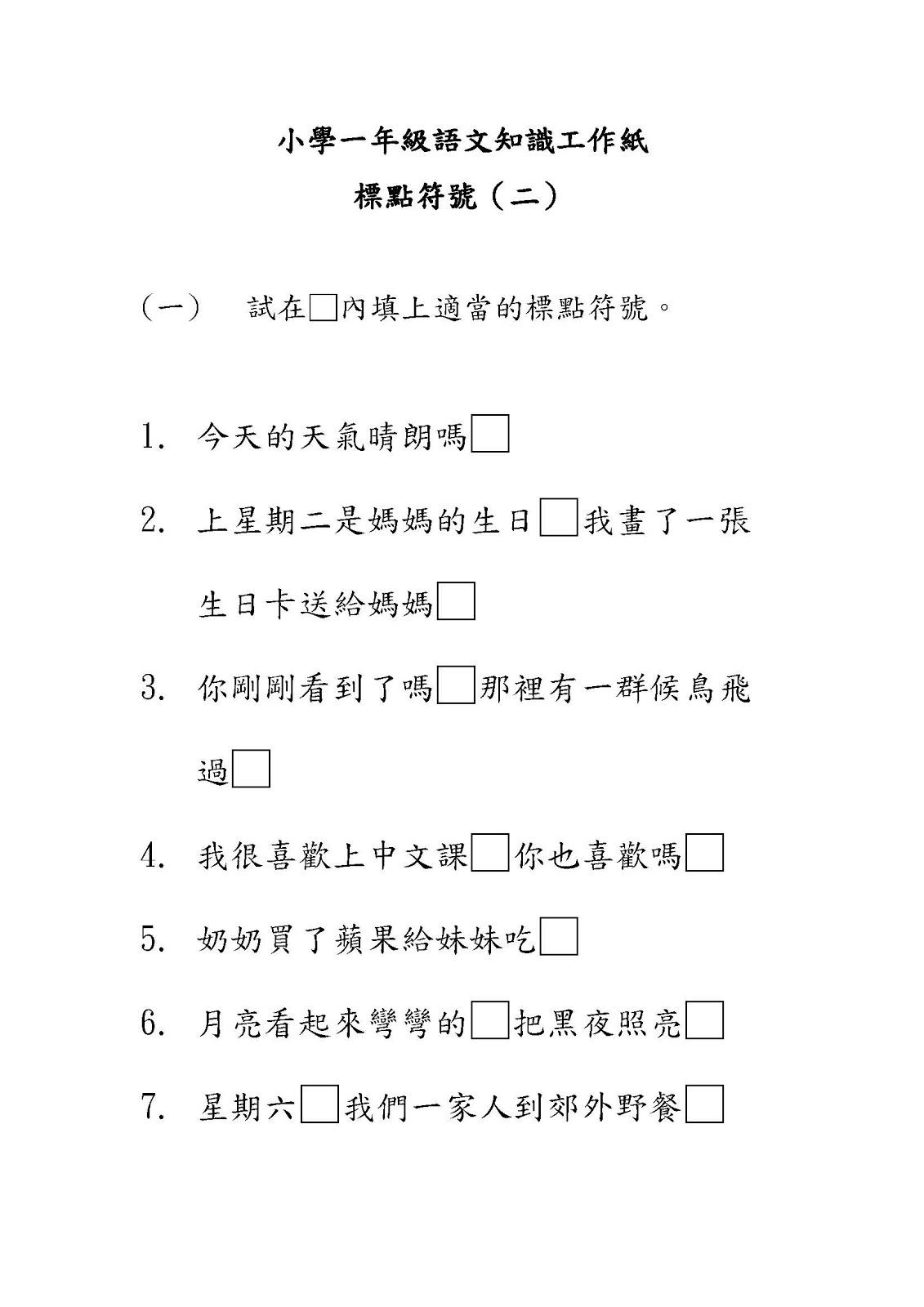 小一語文知識工作紙:標點符號(二)|中文工作紙|尤莉姐姐的反轉學堂