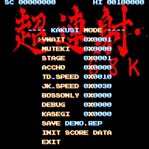 RGCD: Cho Ren Sha 68K (PC/Sharp X68000)