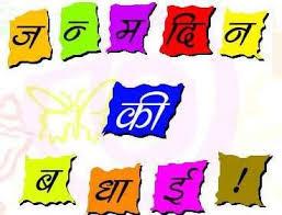 Janmdin Ki Badhai