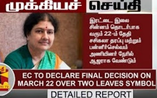 Breaking | EC to declare final decision on March 22 over 'Two Leaves Symbol' | Thanthi Tv