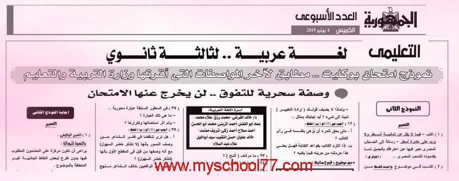 امتحان بوكليت لغة عربية متوقع للثانوية عامة 2019  جريدة الجمهورية