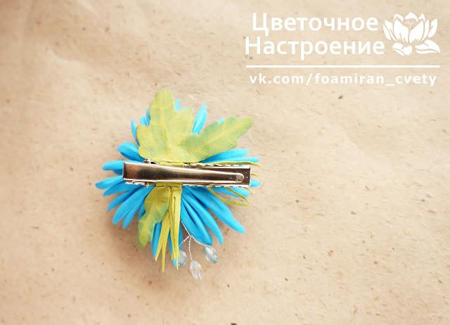 цветок из фоамирана на зажиме