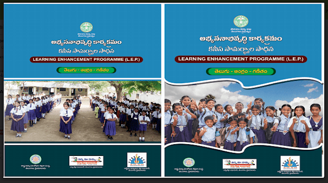 LEP 3Rs Programme Modules, Teacher's Hand books,eBooks(Telugu,English,Maths)