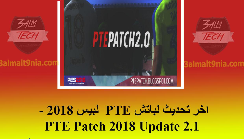 PTE Patch 2018 Update 2.1 - عالم التقنيه
