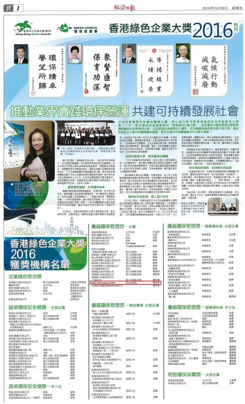 Thiết bị vệ sinh INAX được xuất bản trên Thời báo Kinh tế Hồng Kông - Hội nghị Green Council của Hồng Công năm 2016 (HKGA 2016) 1