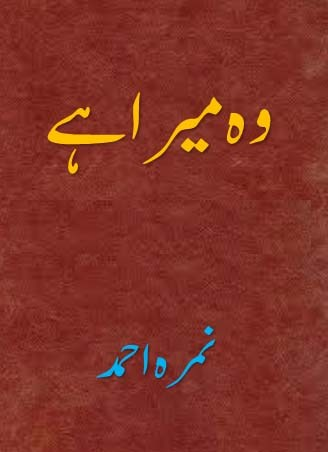 Wo Mera Hai by Nimra Ahmad Download PDF