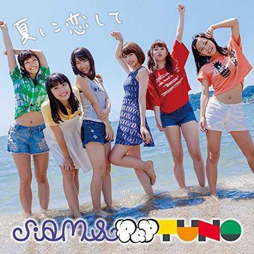 [Single] SiAM&POPTUNe – 夏に恋して (2015.07.29/MP3/RAR)