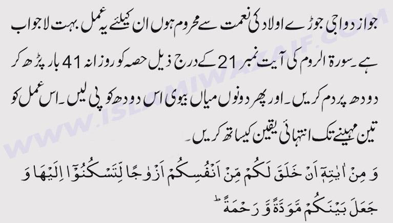 Aulad K Liye Behtareen Wazifa - IslamiWazaif