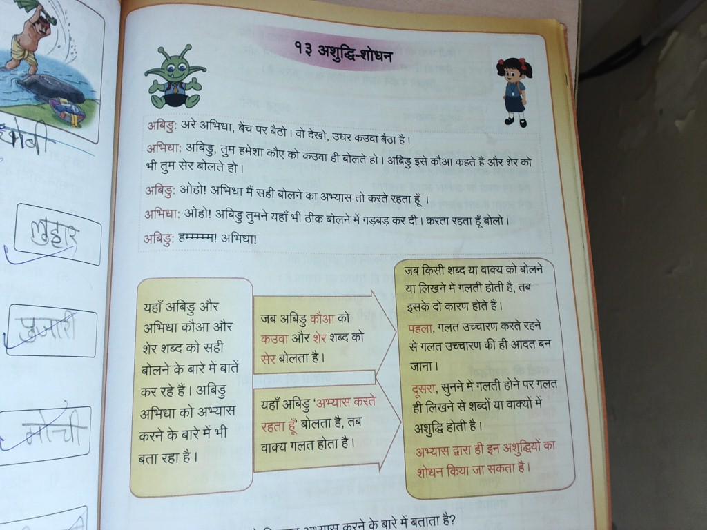 grade - 3 sub - hindi TB CH 13 - Ashuddhi Shodhan | Standard 3